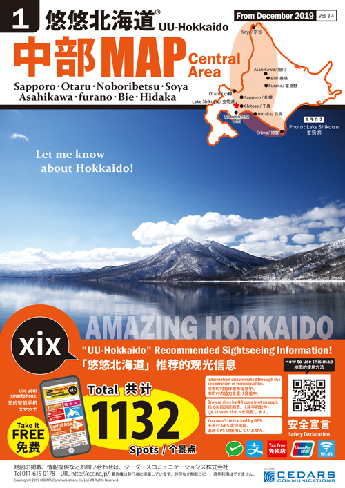 UU-Hkkaido Map for Seeing the Most of Central Hokkaido